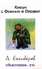 Клоун с осенью в сердце [1986 г., Документальное кино, TVRip]