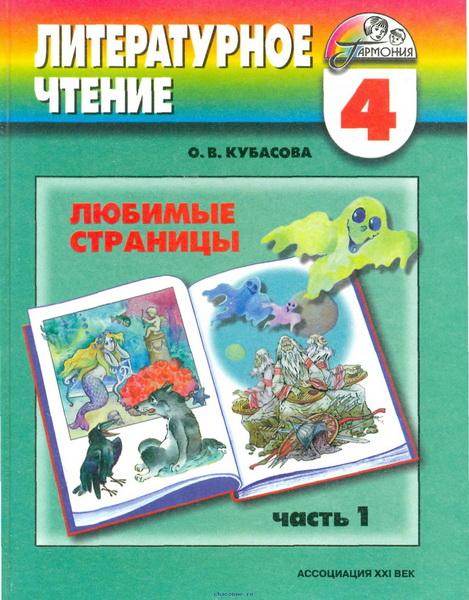 Рабочая Программа Литературное Чтение 2 Класс Кубасова