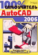 Самоучитель AutoCAD  YouTube