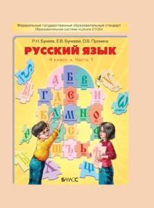 Гдз По Русскому Языку 4 Класс Бунеев Бунеева 2 Часть Школа