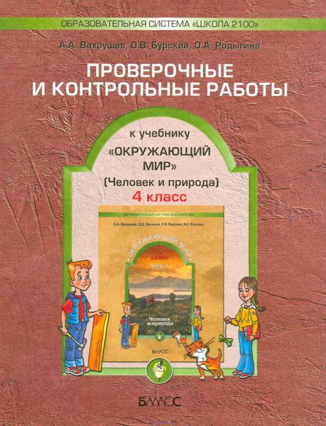 Учебник По Белорусской Литературе 6 Класс Читать