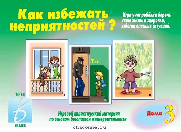 Картинки опасных предметов для детей 3 лет