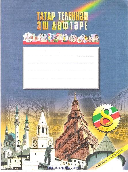 Гдз по татарскому языку 5 класс нигматуллина