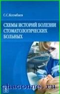 Схемы истории болезни стоматологических больных.  Ксембаев.