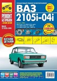 Здесь речь пойдет о книге по ремонту и эксплуатации автомобиля ваз 2105.  На ее страницах вы сможете найти массу...
