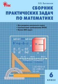 сборники по математике 6 класс фото